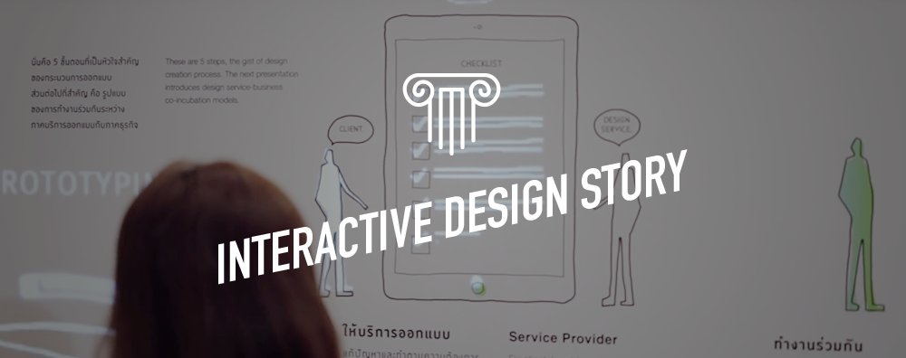 Interactive Design Story